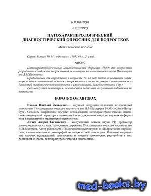Патохарактерологический диагностический опросник для подростков - Иванов Н. ...
