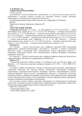 Социальная педагогика - Иванов А.В. - 2010 год
