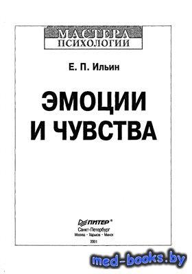 Эмоции и чувства - Ильин Е.П. - 2001 год