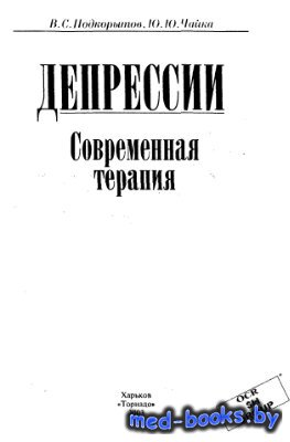 Депрессии. Современная терапия - Подкорытов В.С., Чайка Ю.Ю. - 2003 год