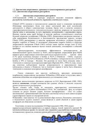 Эндогенная депрессия - Бобров А.С. - 2001 год