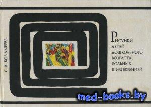 Рисунки детей дошкольного возраста, больных шизофренией - Болдырева С.А. -  ...