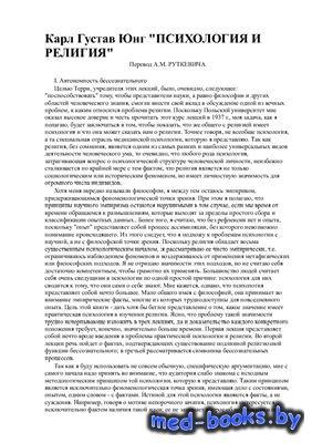Психология и религия - Юнг Карл Густав
