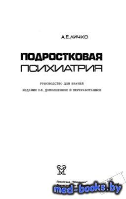 Подростковая психиатрия - Личко А.Е. - 1985 год