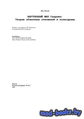 Внутренний мир снаружи: Теория объектных отношений и психодрама - Холмс П.  ...