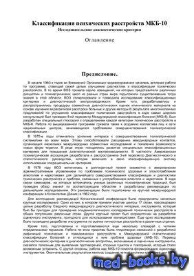Классификация психических расстройств МКБ-10