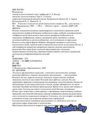 Учителю о психологии детей шестилетнего возраста - Коломинский Я.Л., Панько ...