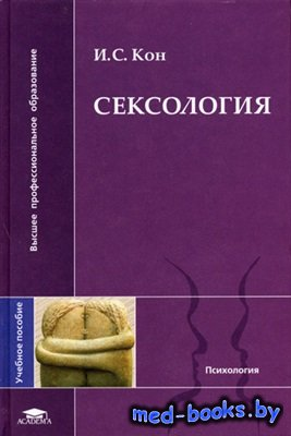 Сексология - Кон И.С. - 2004 год