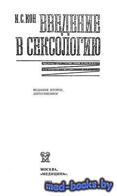 Введение в сексологию - Кон И.С. - 1989 год
