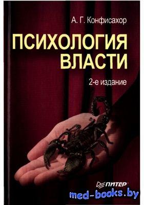 Психология власти - Конфисахор А.Г. - 2004 год