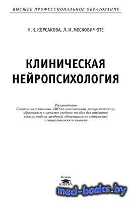 Клиническая нейропсихология - Корсакова Н.К., Московичюте Л.И. - 2003 год