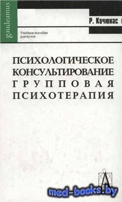 Психологическое консультирование и групповая психотерапия - Кочюнас Р. - 20 ...