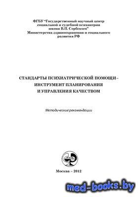 Стандарты психиатрической помощи - инструмент планирования и управления кач ...