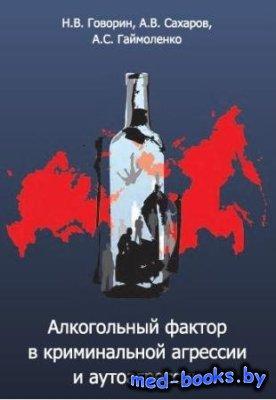 Алкогольный фактор в криминальной агрессии и аутоагрессии - Говорин Н.В., С ...