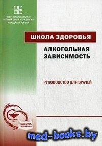 Школа здоровья. Алкогольная зависимость: руководство для врачей - Винникова М.А. - 2013 год