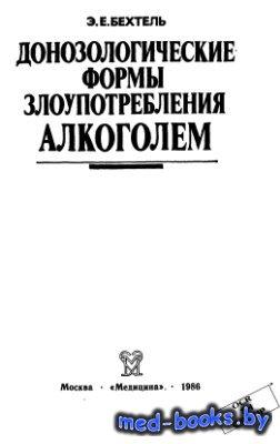 Донозологические формы злоупотребления алкоголем - Бехтель Э.Е. - 1986 год