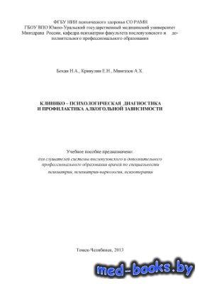 Клинико-психологическая диагностика и профилактика алкогольной зависимости - Бохан Н.А., Кривулин Е.Н., Мингазов А.Х. - 2013 год