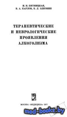 Терапевтические и неврологические проявления алкоголизма - Пятницкая И.Н., Карлов В.А., Элконин Б.Л. - 1977 год