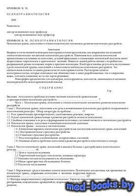 Психотравматология - Кровяков В.М. - 2005 год