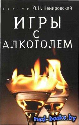 Игры с алкоголем - Немировский О.Н. - 2012 год