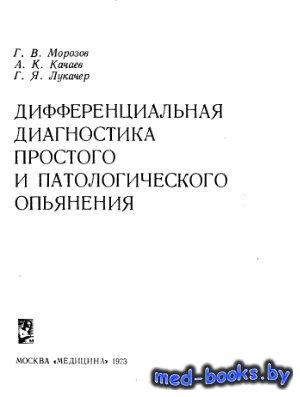 Дифференциальная диагностика простого и патологического опьянения - Морозов ...