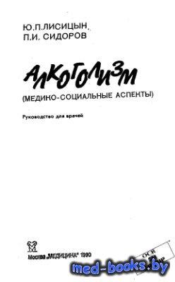 Алкоголизм. Медико-социальные аспекты - Лисицын Ю.П., Сидоров П.И. - 1990 год