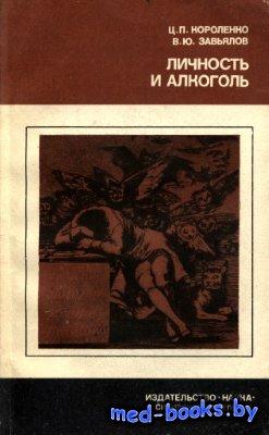 Личность и алкоголь - Короленко Ц.П., Завьялов В.Ю. - 1987 год