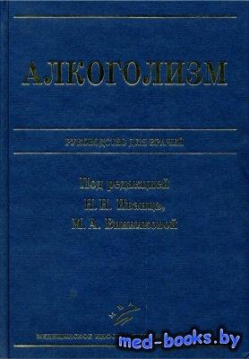 Алкоголизм. Руководство для врачей - Иванец Н.Н., Винникова М.А. - 2011 год