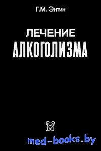 Лечение алкоголизма - Энтин Г.М. - 1990 год