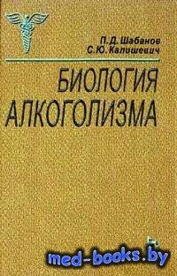 Биология алкоголизма - Шабанов П.Д., Калишевич C.Ю. - 1998 год