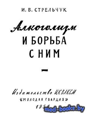 Алкоголизм и борьба с ним - Стрельчук И.В. - 1954 год