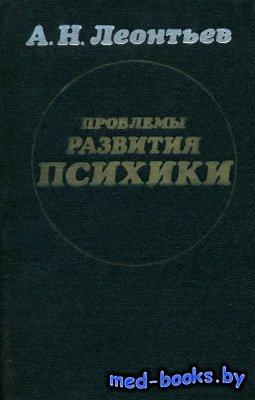 Проблемы развития психики - Леонтьев А.Н. - 1981 год