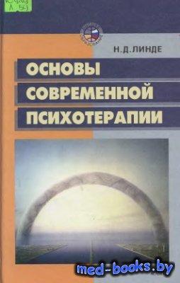 Основы современной психотерапии - Линде Н.Д. - 2002 год