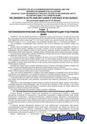 Медицинская реабилитация раненых и больных - Шанин Ю.Н. - 1997 год
