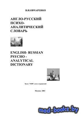 Англо-русский психоаналитический словарь. Часть первая (от A до L) - Овчаре ...