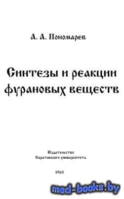 Синтезы и реакции фурановых веществ - Пономарев А.А. - 1960 год