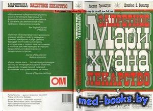 Марихуана: запретное лекарство - Гринспун Л., Бакалар Дж. - 2003 год