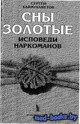 Сны золотые. Исповеди наркоманов - Баймухаметов С.Т. - 1998 год