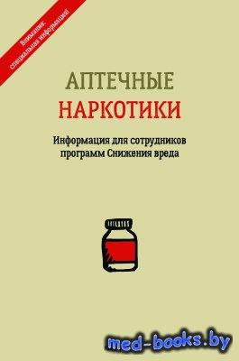 Аптечные наркотики. Информация для сотрудников программ Снижения вреда - Андрущенко Мирослава - 2016 год