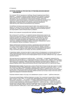 История опиумных препаратов и проблема возникновения наркомании - Ульянкина ...