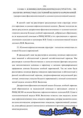 Персонология больного наркоманией - Россинский Ю.А., Семке В.Я., Мусабекова ...