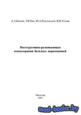 Интегративно-развивающая психотерапия больных наркоманией - Катков А.Л., Па ...