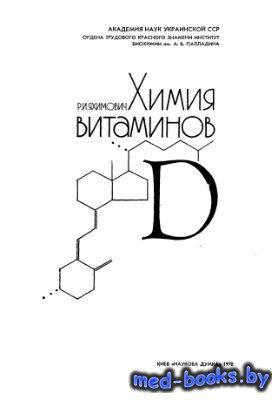 Химия витаминов D - Яхимович Р.И. - 1978 год