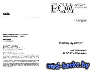 Наркомании и токсикомании - Дунаевский В.В., Стяжкин В.Д. - 1990 год