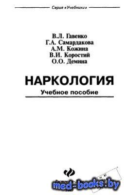 Наркология - Гавенко В.Л., Самардакова Г.A., Кожина А.М. - 2003 год