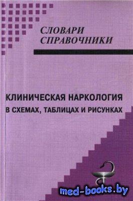 Клиническая наркология в схемах, таблицах и рисунках - Малин Д.И., Медведев В.М. - 2013 год