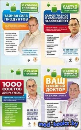 Сергей Агапкин. О самом главном для здоровья. 7 книг
