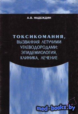 Токсикомания, вызванная летучими углеводородами: эпидемиология, клиника, лечение - Надеждин А.В. - 2004 год