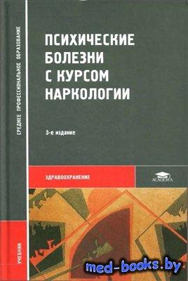 Психические болезни с курсом наркологии - Менделевич В.Д. - 2005 год