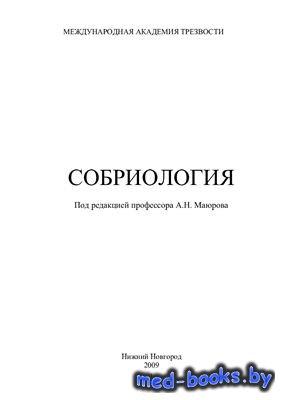 Собриология - Маюров А.Н. - 2009 год